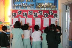 學生欣賞創意寫作比賽