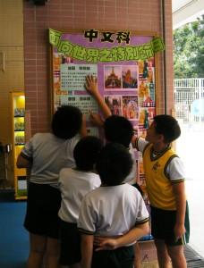 學生閲讀中文科面向世界資料介紹